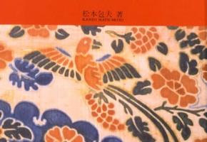 「正倉院裂と飛鳥天平の染織」(紫紅社刊)